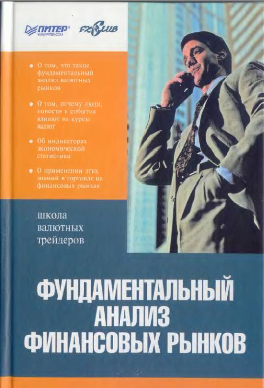 Фундаментальный анализ финансовых рынков.А.Кияница.