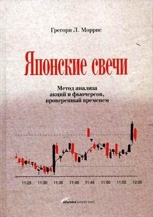 Японские свечи. Методы анализа акций и фьючерсов, проверенный временем.Г.Моррис.