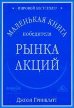 Маленькая книга победителя рынка акций.Д.Гринблатт.