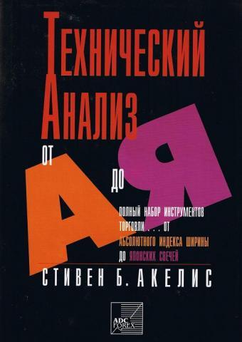 Технический анализ от А до Я Стивен Б. Акелис