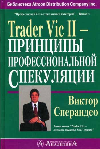 Trader Vic II - Принципы профессиональной спекуляции.Виктор Сперандео.