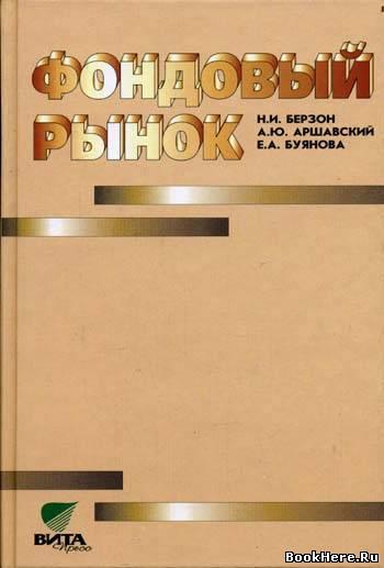 Фондовый рынок. Учебник. Н.Берзон, Е.Буянова, М.Кожевников, А.Чаленко.