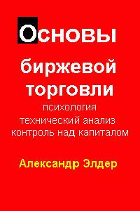 Основы Биржевой торговли. Александр Элдер.