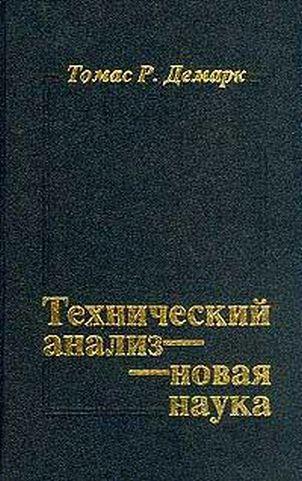 Технический анализ - новая наука Томас Р. Демарк