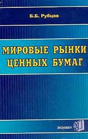 Тенденции развития мировых фондовых рынков.Б.Рубцов.