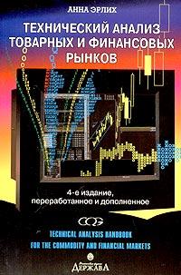 Технический анализ товарных и финансовых рынков. А. Эрлих