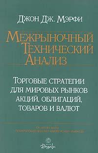 Межрыночный технический анализ. Д.Мерфи.