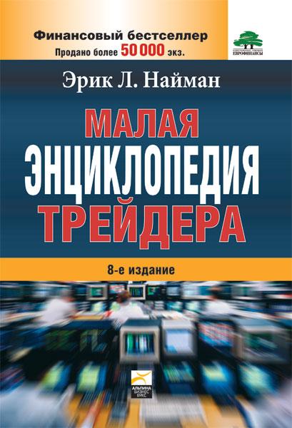 Малая энциклопедия трейдера. Э. Найман