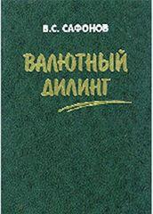 Валютный дилинг.В.Сафонов.