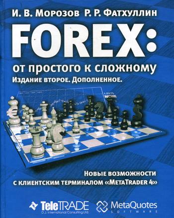 FOREX: от простого к сложному. Новые возможности с клиентским терминалом «Meta Trader» Морозов И.В. Фатхулли Р.Р