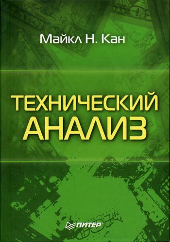 Технический анализ. М.Кан.