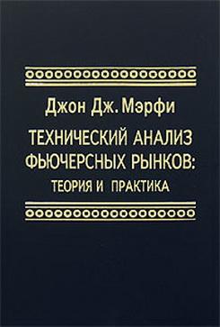 Технический анализ фьючерсных рынков. Д.Мерфи.