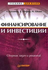 Финансирование и инвестиции. Сборник задач и решений. Л.Крушвиц, Д.Шефер, М.Шваке.