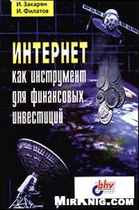Интернет как инструмент для финансовых инвестиций. И.Закарян, И.Филатов.