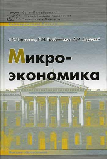 Микроэкономика. Г. Габиша, П. Гребенникова, А. Леусского, Л. Тарасевича.