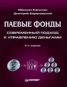 Паевые фонды. Современный подход к управлению деньгами. М.Капитан,Д.Барановский