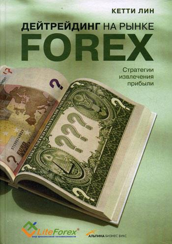 Дейтрейдинг на рынке Forex. Стратегии извлечения прибыли. К. Лин