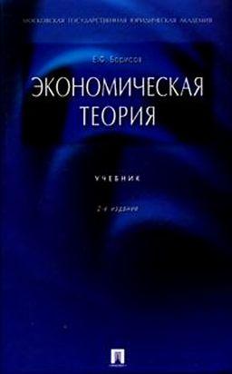 Экономическая теория. Учебник, 2-е изд. Е.Борисов.