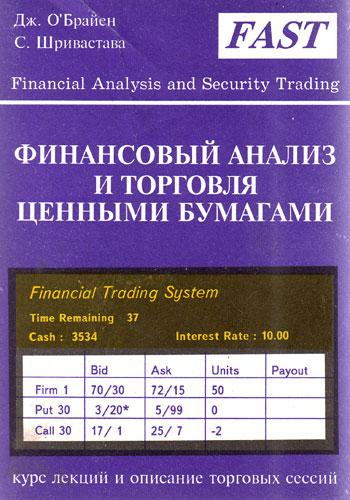 Финансовый анализ и торговля ценными бумагами. Дж.О'Брайен,С.Шривастава.