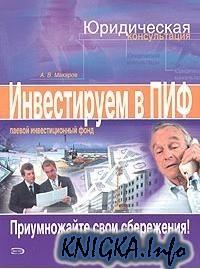 Инвестируем в ПИФ (паевой инвестиционный фонд). А.Макаров.