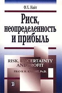 Риск, неопределенность и прибыль. Ф. Найт