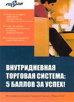 Внутридневная торговая система - 5 баллов за успех. В.Сафин.
