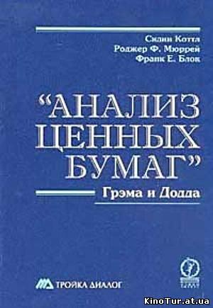 Анализ ценных бумаг Грэма и Додда. С.Коттл, Р.Мюррей, Ф.Блок.