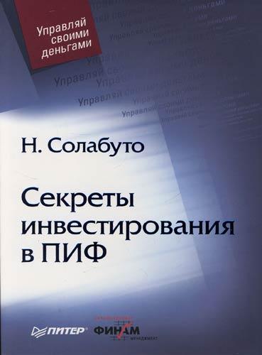 Секреты инвестирования в ПИФ. Н. Солабуто