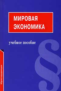 Мировая экономика. П.Сергеев