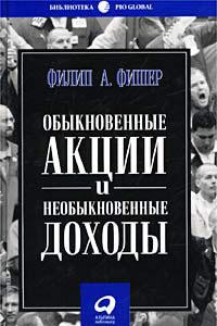 Обыкновенные акции и необыкновенные доходы. Ф.Фишер