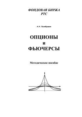 Опционы и фьючерсы. А. Балабушкин