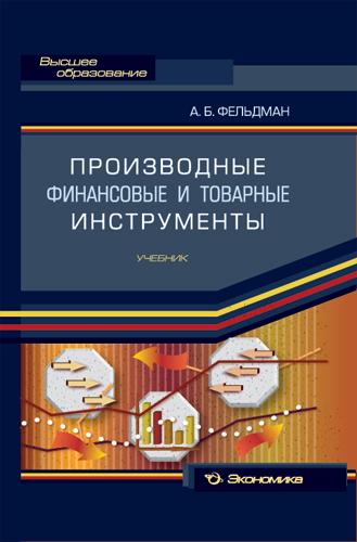 Производные финансовые и товарные инструменты. А. Фельдман