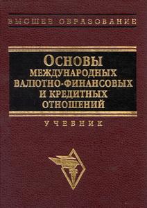 Основы международных валютно-финансовых и кредитных отношений. В. Круглов