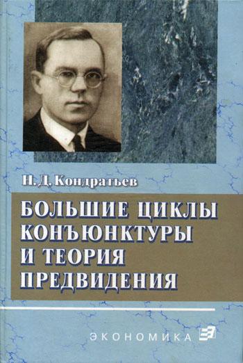 Большие циклы конъюнктуры и теория предвидения. Н. Кондратьев и др.