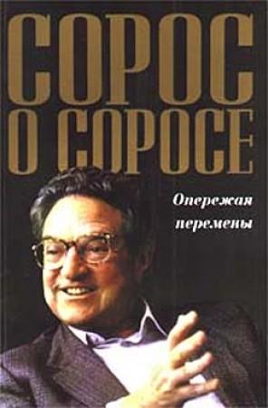 Сорос Р. Слейтор