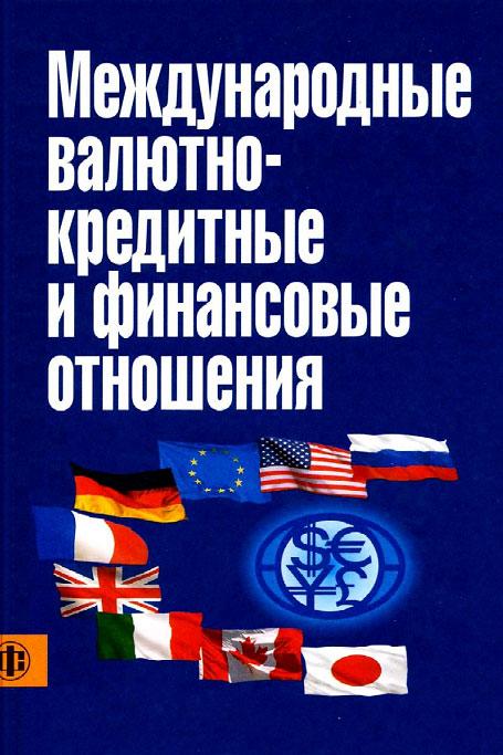 Международные валютно-кредитные и финансовые отношения. Л. Красавина