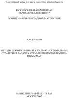 Стратегии в задачах управления портфелем ЦБ. А. Ерешко.
