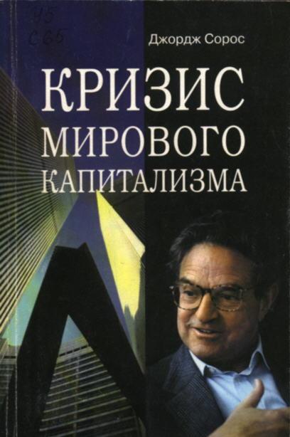 Кризис мирового капитализма. Д. Сорос