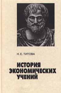 История экономических учений. Н. Титова.