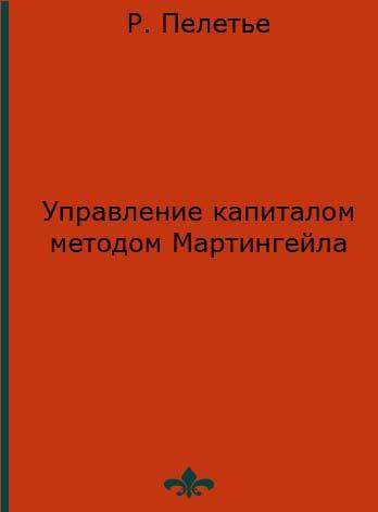 Управление капиталом методом Мартингейла. Р. Пелетье