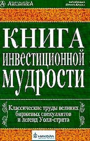 Книга инвестиционной мудрости. Под редакцией Питера Красса
