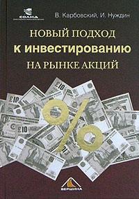 Новый подход к инвестированию на рынке акций. В. Карбовский, И. Нуждин