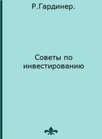 Советы по инвестированию. Р. Гардинер