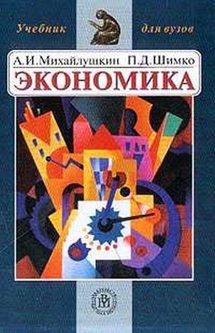 Международная экономика. П.Шимко, А.Михайлушкин