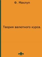 Ф. Махлуп