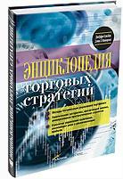 Энциклопедия торговых стратегий. Д. Катс Д. Маккормик