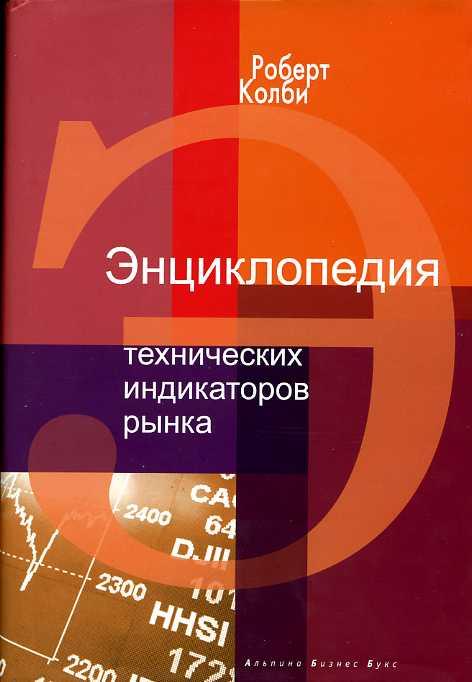 Энциклопедия технических индикаторов рынка - 2 издание. Р. Колби, Т. Мейерс