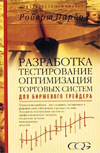 Разработка,тестирование и оптимизация торговых систем для биржевого трейдера. Р. Пардо.