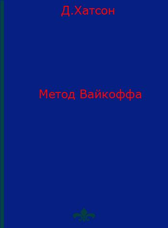 Метод Вайкоффа. Д. Хатсон