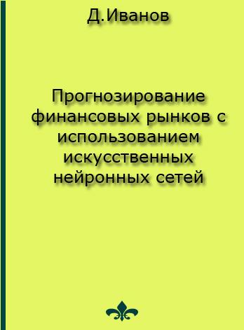 Д.Иванов.Прогнозирование финансовых рынков с использованием искусственных нейронных сетей